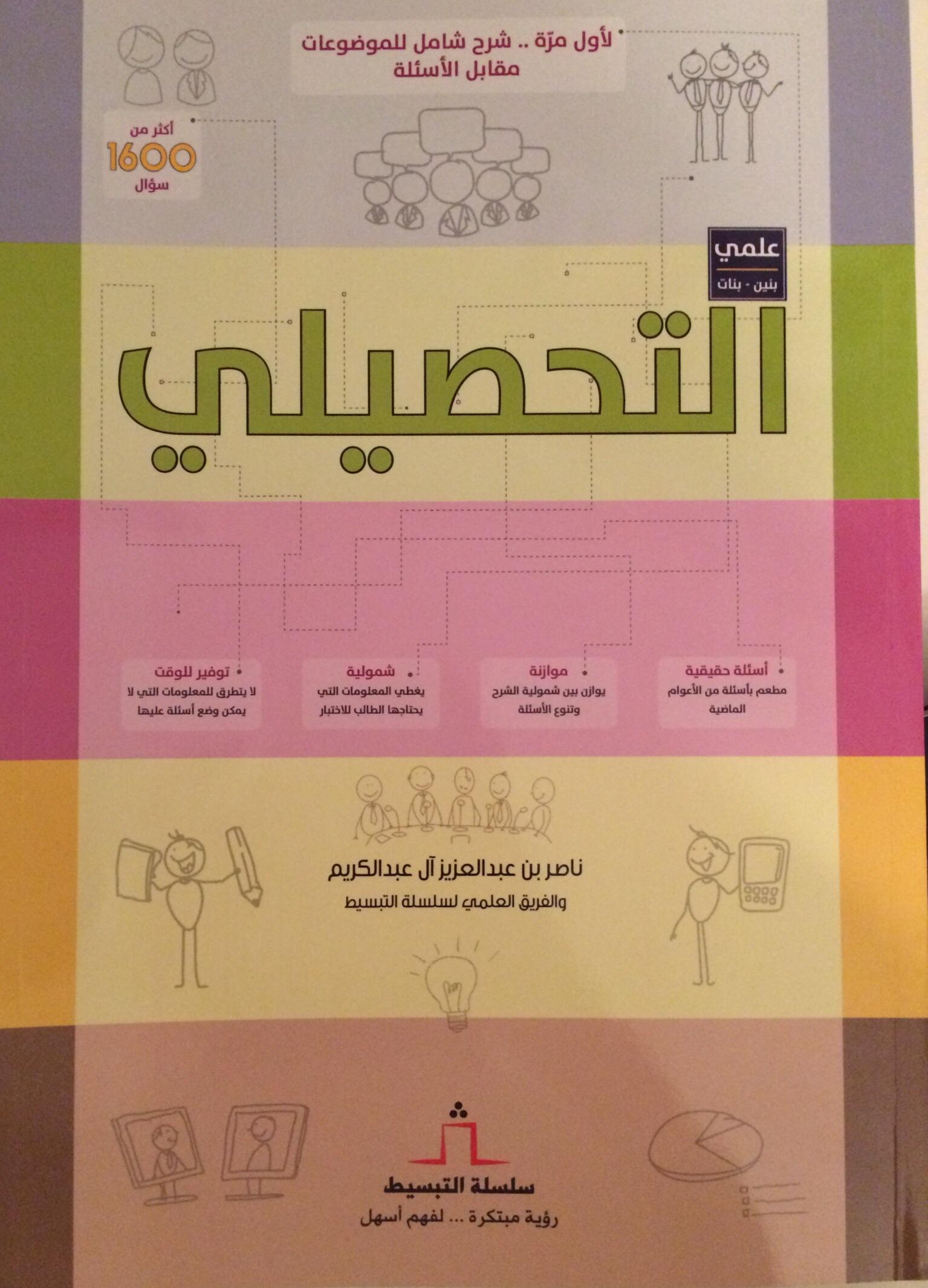 كتاب التحصيلي ناصر العبدالكريم